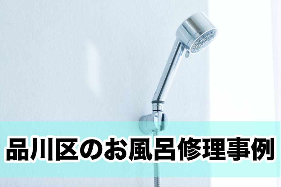 品川区のお風呂修理事例