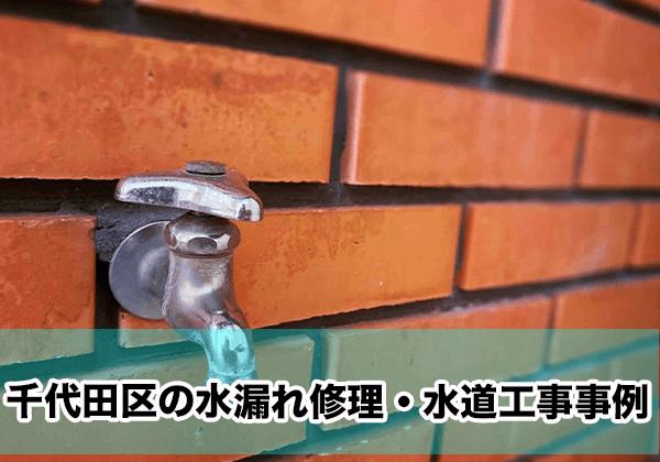 千代田区の水漏れ修理・水道工事事例