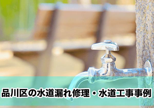品川区の水漏れ修理・水道工事事例