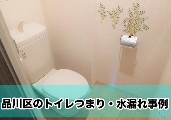 品川区のトイレつまり・水漏れ事例